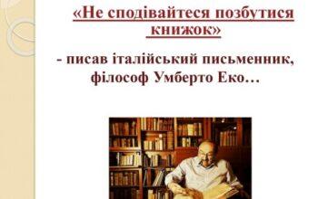YAk_buti_uspishnim_u_navchanni_1_page-0011