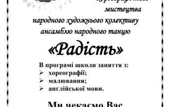 Радість-оголошення_page-0001