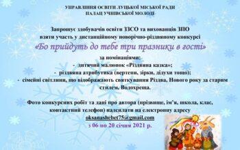 оголошення-про-конкурс-різдво_page-0001