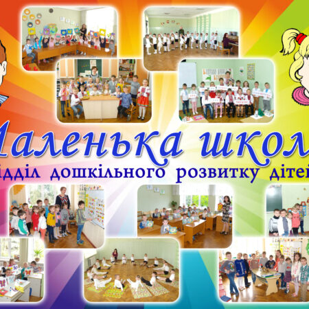 Маленька школа