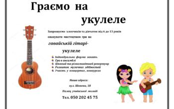 Оголошення-на-гурток-гри-на-укулеле-1