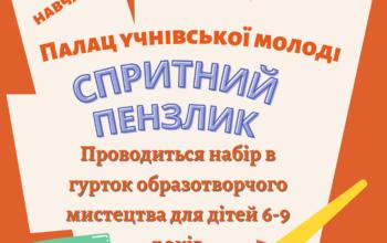 СПРИТНИЙ-5